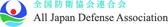全国防衛協会連合会
