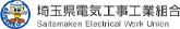 埼玉県電気工事工業組合